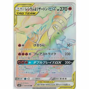 Pokemon-Card-Japanese-Charizard-amp-Reshiram-GX-108-095-HR-SM10-Full-Art-MINT