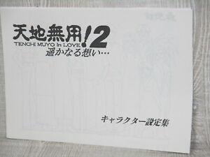 TENCHI-MUYO-2-Art-Works-Model-Sheet-Japan-Book-Ltd