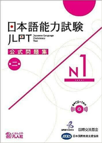 JLPT N1 Official Trial Examination Questions Collection 2019 new verstion