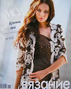 Zhurnal-Mod-555-Russian-Crochet-Patterns-Fashion-Magazine-Book-Summer-Dress-2012