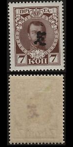 Armenia 🇦🇲 1919  mint HS T 'C' in black on 7k Romanov. g2133