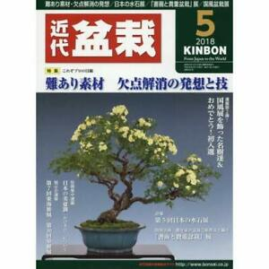 Monthly-modern-bonsai-2018-05-May-issue-magazine