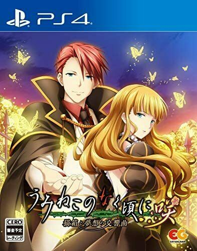 (JAPAN) PS4 video game Umineko When They Cry bloom ~ Cat box and dreams ~ - PS4