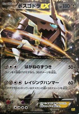 Japanese Aggron EX 1st Edition Pokemon Card NM