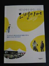 JESUS FIVE LOAVES AND TWO FISH Korean Edition Paperback Book LEE JUN Free Ship