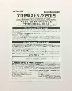 Details about Bonus Download Code for PSV & PS4 Professional Baseball  Spirits 2019 JAPAN