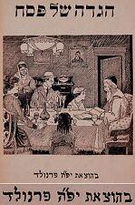 1946 Original FINE HOLOCAUST HAGGADAH Jewish DP CAMP FOHRENWALD Sherit HA'PLETAH