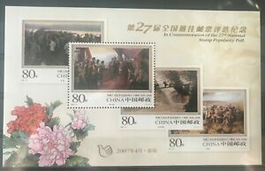 Volksrepublik-China-Block-135-034-schoenste-Briefmarke-27th-Best-Stamp-034-TOP-MNH