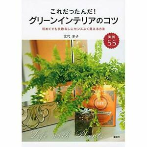 Bonsai-Book-I-was-this-Green-interior-knack-for-the-first-time-even-look-good