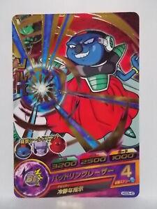 Dragon-Ball-Heroes-GDM-HGD5-40-Rare-Sorbet