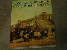 Русская живопись середины XIX века Hardcover