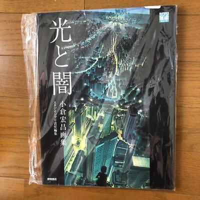 JAPAN Hiromasa Ogura art book Hikari to Yami GHOST SHELL oop
