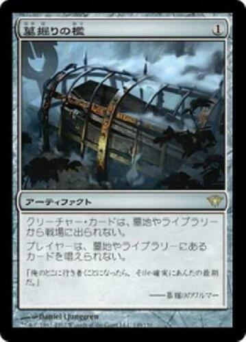 Grafdigger/'/'s Cage Japanese 149//158 Near Mint Dark Ascension Japanese