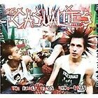 The Casualties - Early Years (1990-1995, 2008)