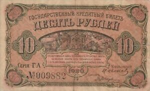 Vintage Banknote Russia East Siberia 1920 10 Rubles Rubley Pick S1247 US Seller