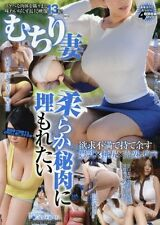 (U) むちり妻 Plump Wife  Photo Collection Book Japanese sexy gravure