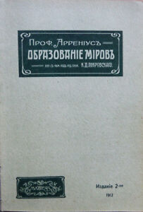 Russian-book-Education-worlds-Svante-Arrhenius-With-60-drawings-Odessa-1912