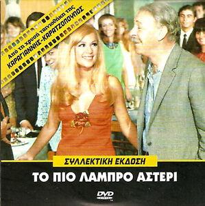 ALIKI-VOUGIOUKLAKI-TO-PIO-LABRO-LAMBRO-LAMPRO-ASTERI-GREEK-MOVIE-FILM-DVD