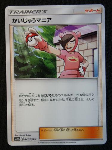 JAPANESE Pokemon Card Poke Maniac 047//054 SM10b Sky Legend NM//M