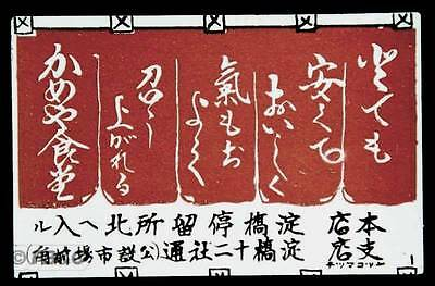 Vintage Japanese Advertising Matchbox Label - #13