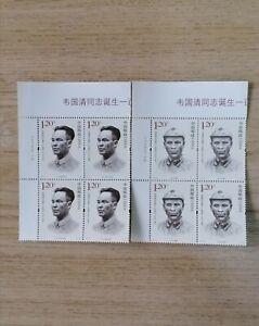 China 2013-20 100th Birthday of Wei Guoqing blok of 4 stamp-B