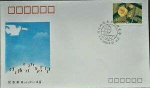 China-FDC-1990-BJF-49-Professional-Knowledge-competition-of-Int-Post