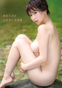 Pin-up Book, Yuu Yamamoto, Only for you, From Japan