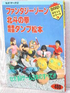 FANTASY-ZONE-HOKUTO-NO-KEN-DUNP-MATSUMOTO-Guide-Sega-Mark-III-1986-Book-SB94