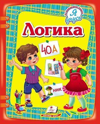 Children's Russian Books For Kids Логика Snelle Warmteafvoer