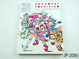 Details about Yoshihiko Umakoshi Toei Animation Works Japanese Artbook  Precure Japan Book