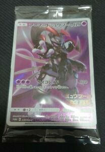 Armored-Mewtwo-365-SM-P-PROMO-HOLO-Pokemon-Card-Japanese-NEW-Free-Shipping-F-S