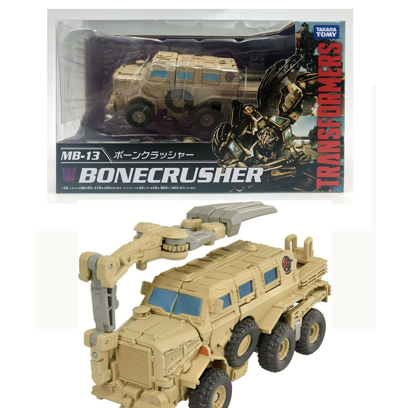 Transformers Movie The Best MB-13 MB13 BONECRUSHER D Class Action Figure *NEW*
