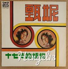 Taiwan Hai Shan Record Jenny 甄妮 十七歲的煩惱 海山12吋黑膠唱片 C-MFP-15002