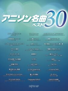 Japanese Anime Songs Best 30 Easy Piano Solo Sheet Music Book