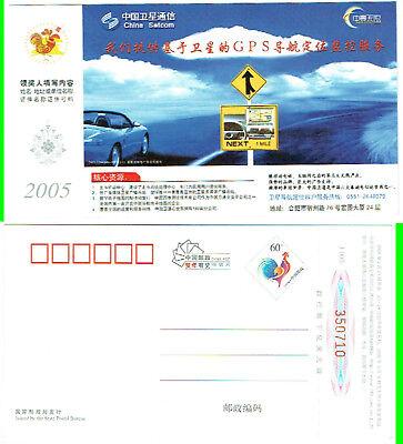 Aktiv Pr China Cak Ganzsache Gps Für Pkw - Verkehr China - Satcom Werbekarte 2005 Xxx Fest In Der Struktur