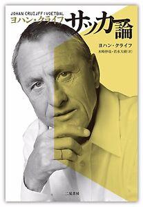 Johan cruyff book my philosophy