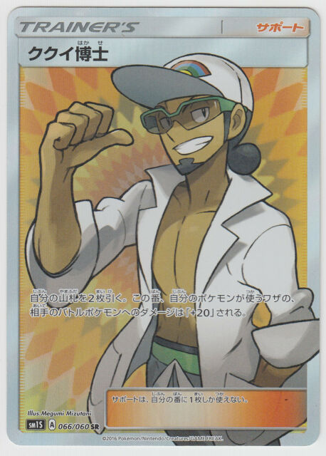 card sun and moon collection sun professor kukui
