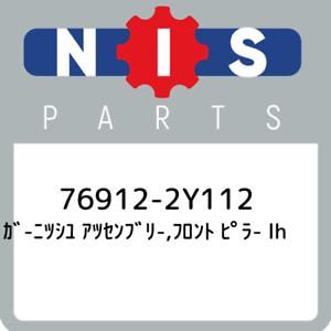 ??? 76912-2Y112 Nissan ??-??? ???????-,??? lh 769122Y112 New Genuine OEM Par