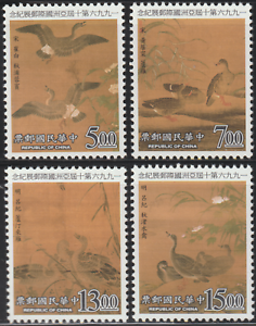 698-CHINA-TAIWAN-1996-STAMP-EXHIBITION-SET-ANCIENT-PAINTINGS-BIRD-MNH-CAT-6-50