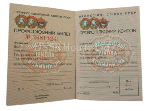 Soviet Union USSR CCCP Russian Komsomol Lenin Rare Empty Book Document Ticket