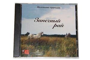 Kleine-Tragoedien-Paradies-hinter-dem-Herd-CD-Album