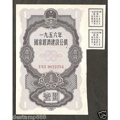 China 1956 Construction Loan bond $1 with Coupons VF