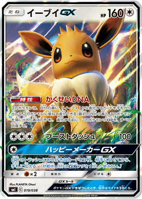 Pokemon card Eevee GX 017//038 SM1 Japanese