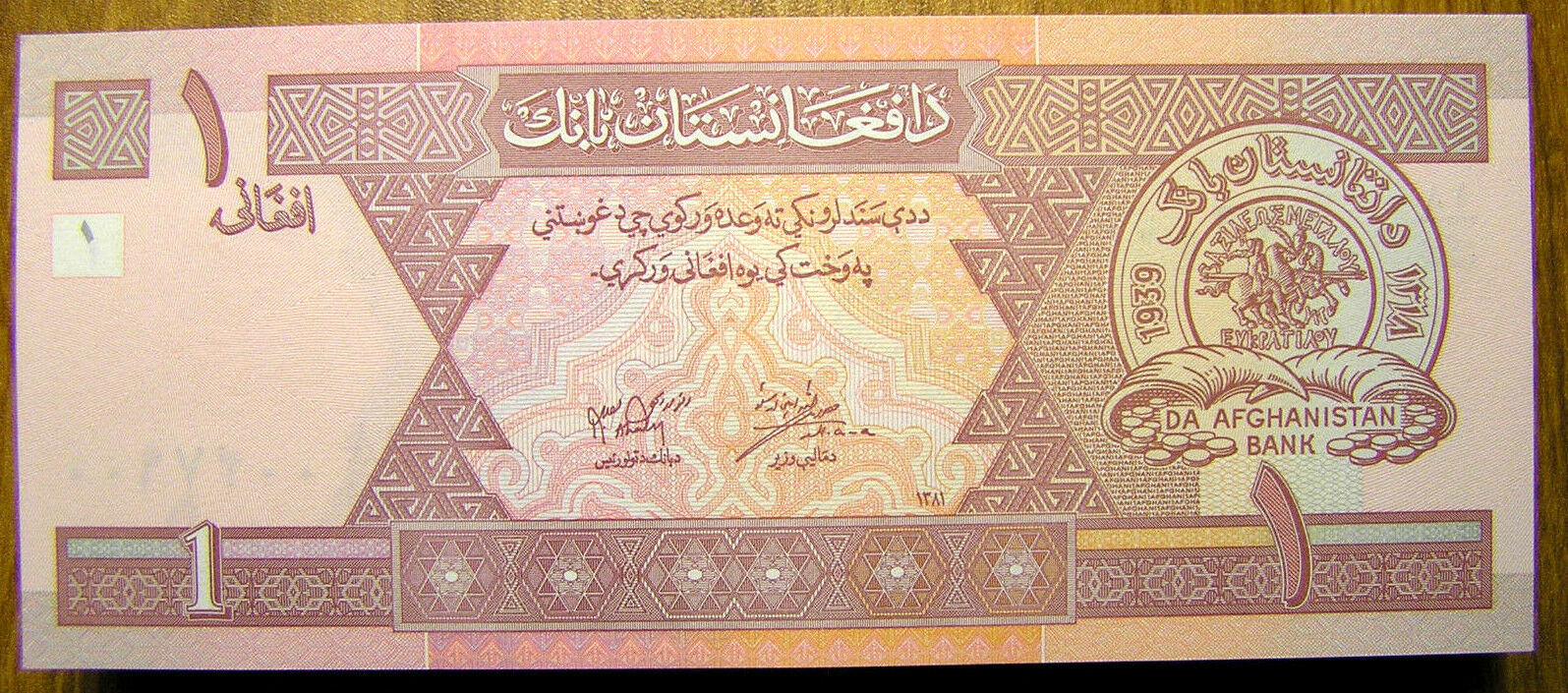 Money of Afghanistan ▶ P-64 2002 Note 1 afghani World Banknote unc