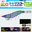 Duel EZ-Q Dart Master Rattle Squid Jig LPUP Glow /<2018 NEW/>