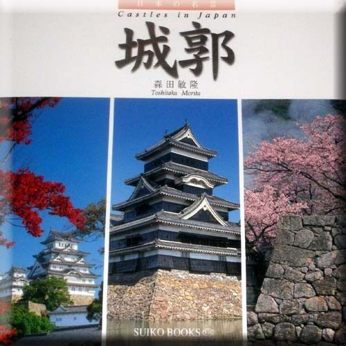 su 05 Japanese Castle Book 02 Lovely Display English Text