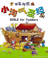 Bible For Toddlers - Simplified Chinese & English Bilingual - Chs0890