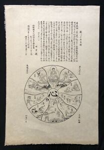 Keisai Eisen, buddhistisches mandala, taglio di legno, 1806, DI PIASTRA ORIGINALE