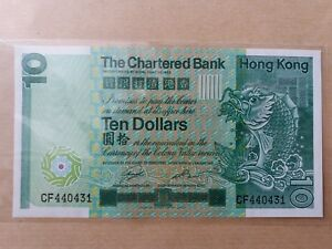 Hong-Kong-Chartered-Bank-10-1st-January-1981-Pair-UNC-with-light-center-fold