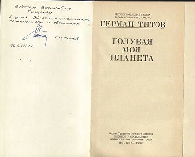 Soviet Russian Cosmonaut Titov Autograph Signed Biography Book My Blue Planet